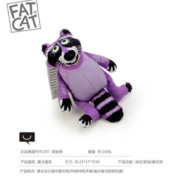 Buy Me 寵物大戰各種可愛新奇耐咬狗玩具(紫浣熊款)  現貨