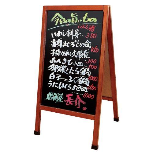 【無敵餐具】 日製A字型畫架(水性筆/擦專用)黑板/店前菜單展示/每日特餐招牌繪畫 開店量大歡迎洽詢優惠價【E0075】
