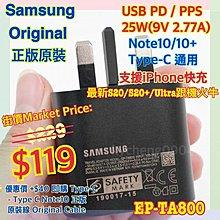 假一賠三!Samsung 原裝正版 EP-TA800 Note10+ S20+ Ultra Z 原廠三腳火牛 Charger 25W USD PD PPS