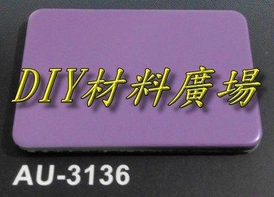 DIY材料廣場※塑鋁板 鋁複合板 採光罩 隔間板 遮風 遮陽 4尺*8尺*3mm厚每片2000元 - 平光面紫色