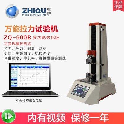 全場智取ZQ-990B觸摸屏萬能拉壓力試驗老化疲勞試驗機0-200公斤/2000N【下標請聯繫客服改價】