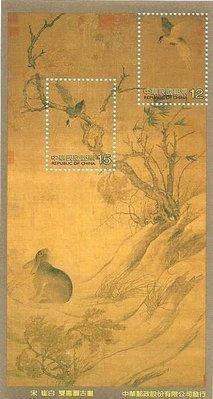 台灣郵票【特490】... 故宮宋代書畫郵票 崔白 雙喜圖 (小全張)