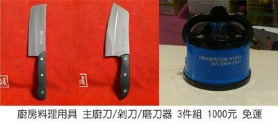 【承志小站】日本石川料理剁刀 主廚刀 磨刀器 3件組 1000元 免運
