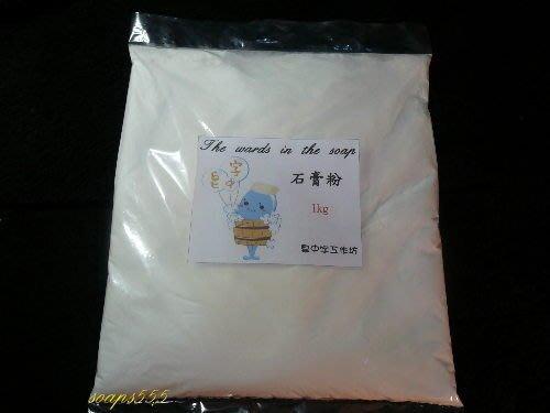 【竹苗易控王】 模型石膏粉,翻模專用石膏粉2公斤