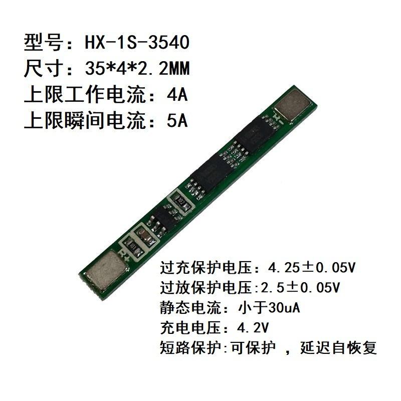單節雙MSO 3.7V保板護板 帶鐵片可點焊 適用18650聚合物鋰電池組 W8.0520 [315649]
