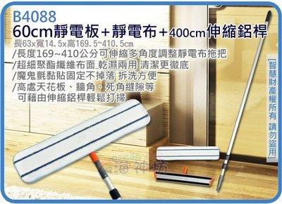 海神坊=B4088 60cm靜電板+白色靜電布 乾布+400cm三節伸縮鋁桿 專業清潔公司 賣場 拖地 3入3800免運