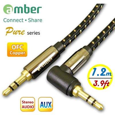 【免運費】amber 3.5mm AUX立體聲音源線24K鍍金無氧銅OFC  mini jack直式&L造型-1.2M