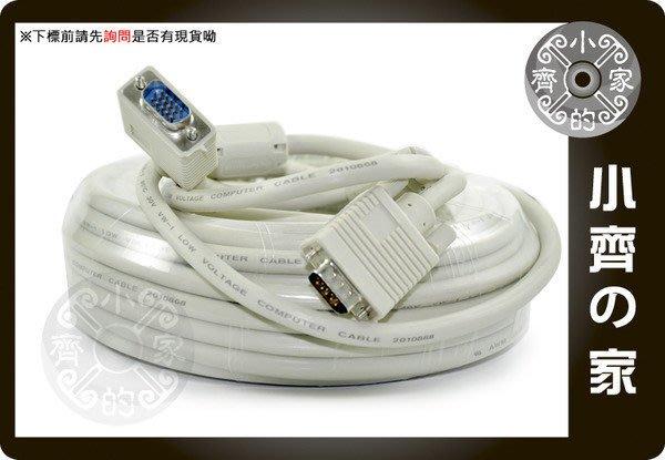 小齊的家 VGA對VGA螢幕線 延長線 公對公(15針)長度15米D-SUB(15pin)LCD液晶電視 線粗 附磁環