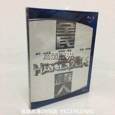 信誠高清DVD店 電影 藍光BD 全民超人漢考克 Hancock /全民超人 全新盒裝 兩套免運
