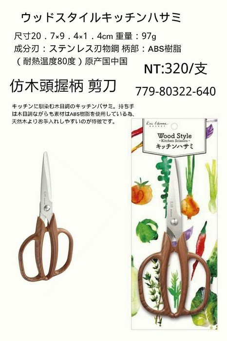 *大罐日貨*…日本預購直送…需先詢問是否有貨…日本 仿木頭握柄 剪刀