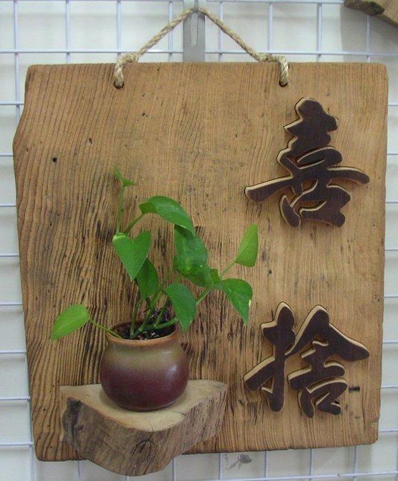 (禪智木之藝)立體字木雕 樟木 立體字 雕刻 立體雕刻藝術 工廠直營-喜捨
