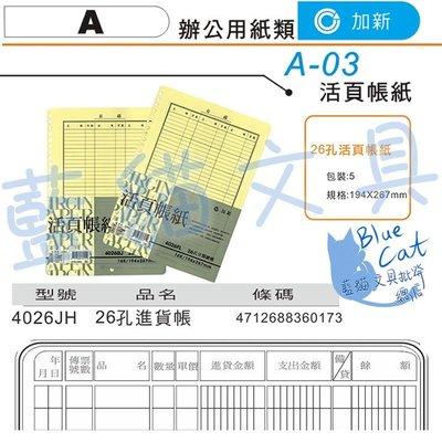 【可超商取貨】辦公用品/會計憑證【BC53012】〈4026JH〉26孔活頁帳紙-進貨帳/5本1包《加新》【藍貓文具】