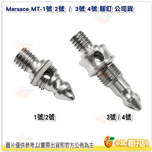 @3C 柑仔店@ 瑪瑟士 Marsace MT- 1號 2號 / 3號 4號 腳釘 公司貨 不鏽鋼 適用MT系列腳架