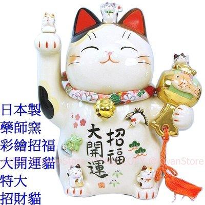 [免運開運~H26.5cm]日本製 藥師窯 彩繪招福大開運貓 特大招財貓~居家辦公開運擺飾(7453)