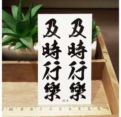 【萌古屋】】及時行樂中文 - 防水紋身貼紙刺青貼紙K12