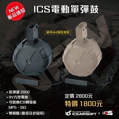 【翔準軍品AOG】ICS通用電動單彈鼓-黑/沙 (附CS4彈匣接座) 大容量1800發