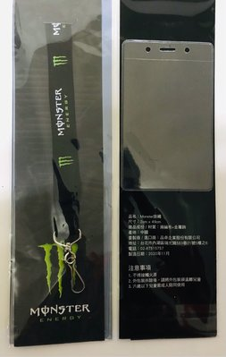 7-11 Monster掛繩(識別證)