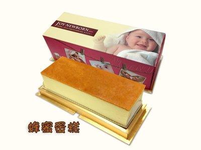 高雄~滿月彌月蜂蜜蛋糕~新鮮美味可口