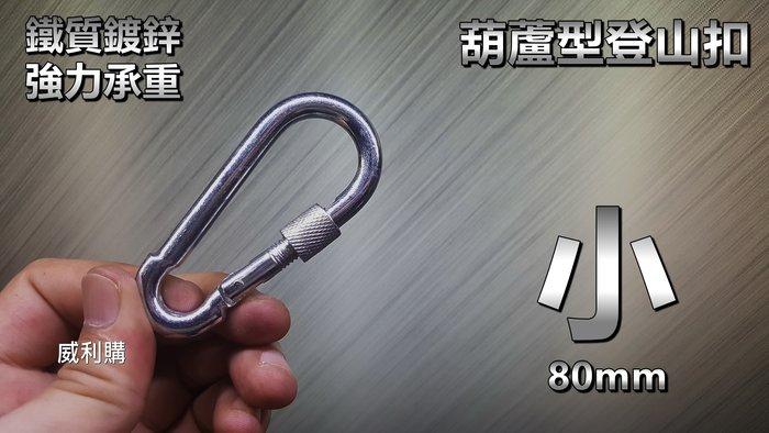【喬尚拍賣】葫蘆型登山扣【小80mm】鐵鍍鋅不鏽鋼