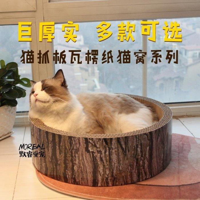 貓抓板磨爪器 瓦楞紙貓窩磨爪子特大號貓爪板碗型貓咪玩具 貓抓盆CY