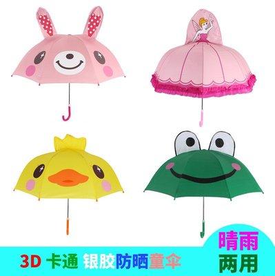 兒童雨傘-可愛卡通傘 防紫外線 防曬 安全雨傘 兒童傘 幼稚園_☆優購好SoGood☆