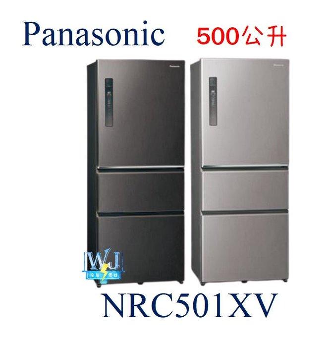 即時通問優惠【節能家電】Panasonic 國際 NR-C501XV 三門 500公升變頻冰箱 取代NRC500HV