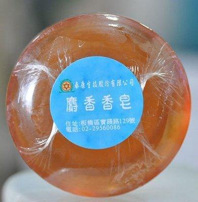 宋家苦茶油soap2麝香香皂.採取西藏麝香精油+天然透明皂製成
