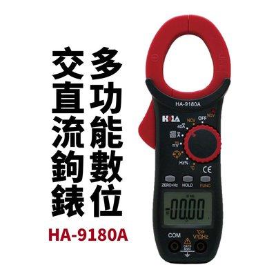【Suey電子商城】HILA HA-9180A 海碁多功能數位鉤錶