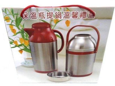 【 全新】台灣製保溫瓶提鍋溫馨禮盒 1.38公升保溫瓶//2.1公升保溫提鍋