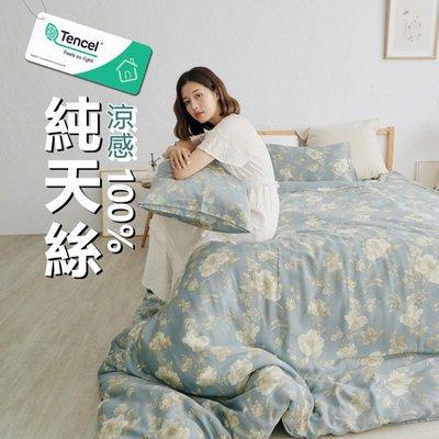 【小日常寢居】#TCL27#奧地利100%TENCEL涼感純天絲3.5尺單人床包枕套+舖棉涼被組/ 床單 空調被 四季被 高雄市