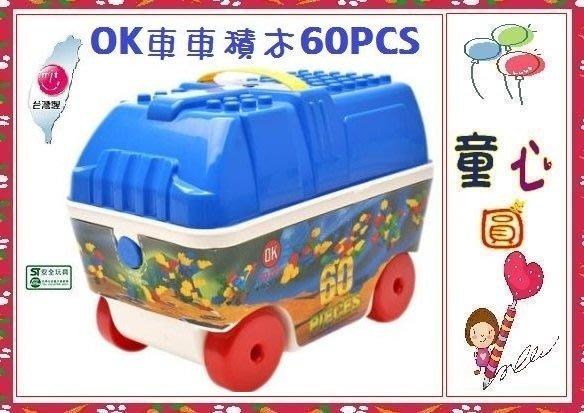 【OK積木】我高車車造型積木~60PCS~台灣製ST安全玩具~◎童心玩具1館◎