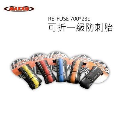 比k925還要好 MAXXIS RE-FUSE 700*23c 瑪吉斯 可折一級防刺色胎杜邦防彈衣材質