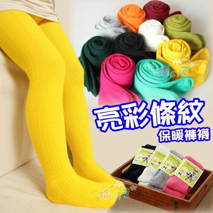 【瑜瑜小屋】韓版《亮彩條紋款》針織保暖褲襪 (Y2)