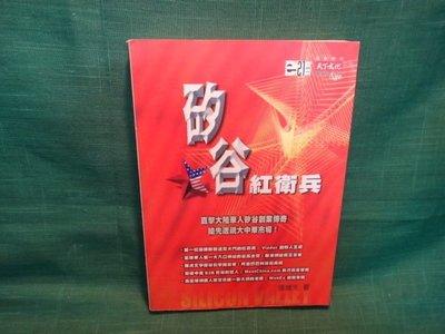 【愛悅二手書坊 01-12】矽谷紅衛兵  張煒天著  天下文化出版