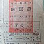 臺北市戶口配售米購買證(民國49年)