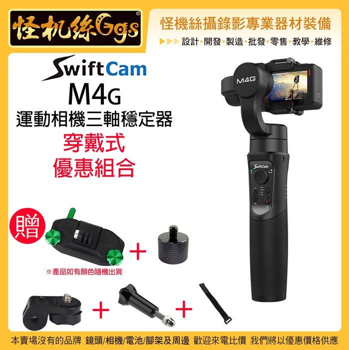 補貨中穿戴式組合 6期含稅 怪機絲 SwiftCam M4G 運動相機 三軸穩定器 錄影 背包 手持 穩定器 GOPRO