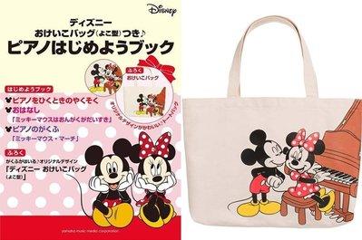 【現貨】日本迪士尼 Disney 米奇米妮 鋼琴 托特包 手提包 帆布袋 午餐包帆布包 購物袋 通勤包 便當袋 台北市
