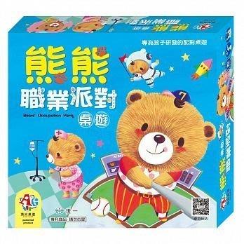 *賢媽優品*【桌上遊戲】熊熊職業派對 Bear's Occupation Party 世一 : 第一套為孩子開發的手感記