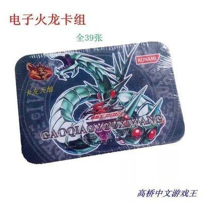 電玩遊戲卡高橋中文電玩遊戲王卡片 電子火龍游戲卡組
