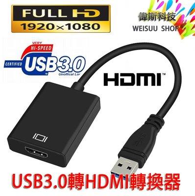 ☆偉斯科技☆ USB 3.0 轉 HDMI 連接器1080P USB3.0 HDMI轉換器 螢幕轉接器 切換器