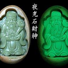 【 金王記拍寶網 】H032 夜光石財神  雕刻石 夜光石 夜光材質趣味罕見稀有物 一顆 罕見稀少~