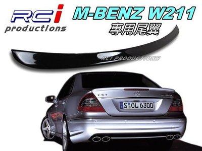 RC HID專賣店 BENZ W211 類AMG款 尾翼 鴨尾 E200K E320 E350 E240 E280 SEDAN適用