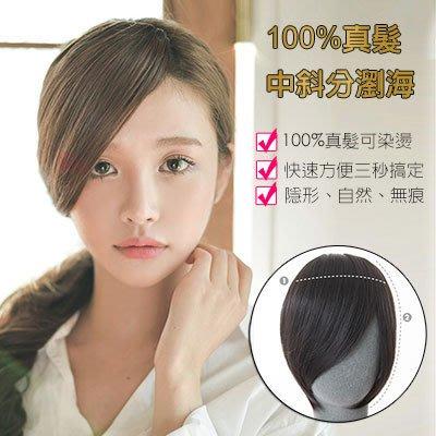 真髮。超薄隱形邊 大斜旁分/ 中分全長瀏海髮片 100%真髮【RT31】☆雙兒網☆