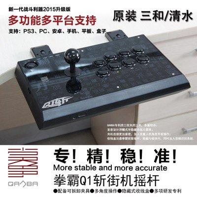 【小孩推薦】 拳霸Q1斬 可拆分夾式PS3電腦手柄 街機遊戲搖桿