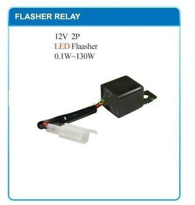 機車配件販售-通用LED插座3孔2插銷 閃爍器 RELAY FLASHER