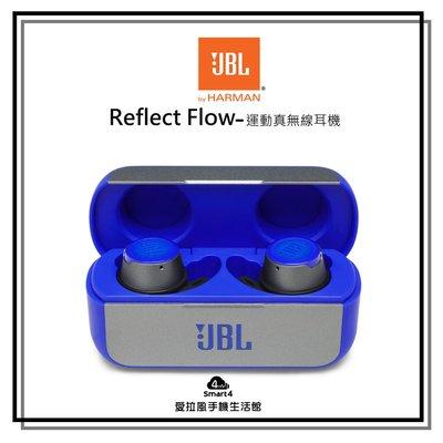 【台中愛拉風】美國JBL 真無線藍牙運動耳機 Reflect Flow 支援環境音智能設計 IPX7防水 爬山 路跑夜跑