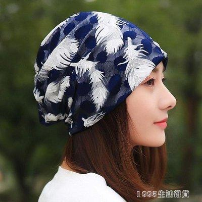 頭巾帽 帽子女夏包頭帽透氣薄內襯月子堆堆帽孕婦帽蕾絲春秋套頭帽化療帽--靚伴妳我