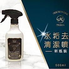 現貨 家事女王 Housework Queen 水垢去污清潔劑500ml 去蟑蟑 白色瓶 1瓶賣場