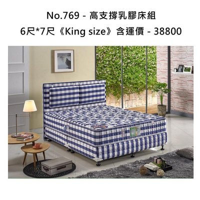 No.769 - 高支撐乳膠床組✔️6尺*7尺《King Size》