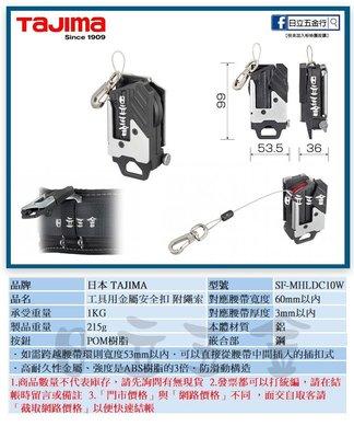 EJ工具《附發票》SF-MHLDC10W 日本 TAJIMA 田島 工具用金屬安全扣 附繩索